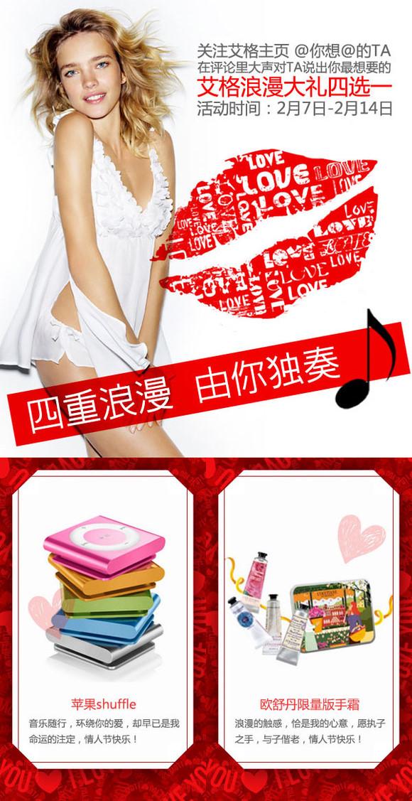 201302ValentinesDayEtamChina01